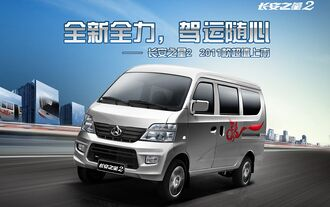 04/2014, China, Changan Star